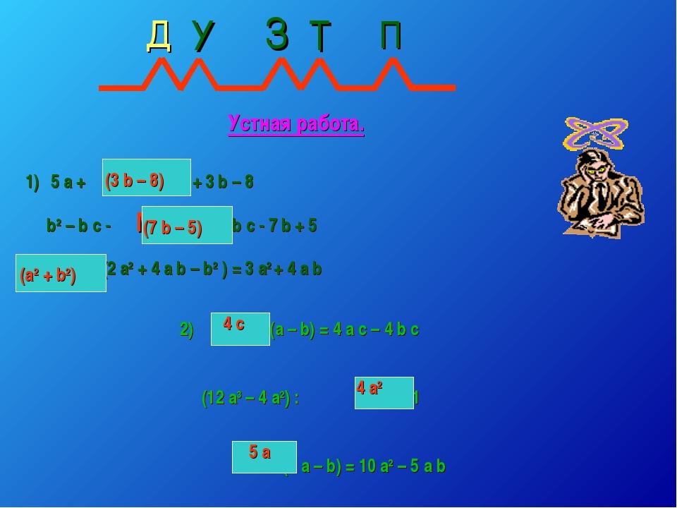 Устная работа. 5 а + М = 5а + 3 b – 8 b2 – b c - M = b2 – b c - 7 b + 5 M + (...