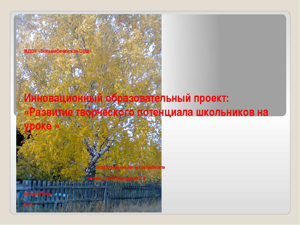 МДОУ «Большебичинская ООШ»       Инновационный образовательный проект:...
