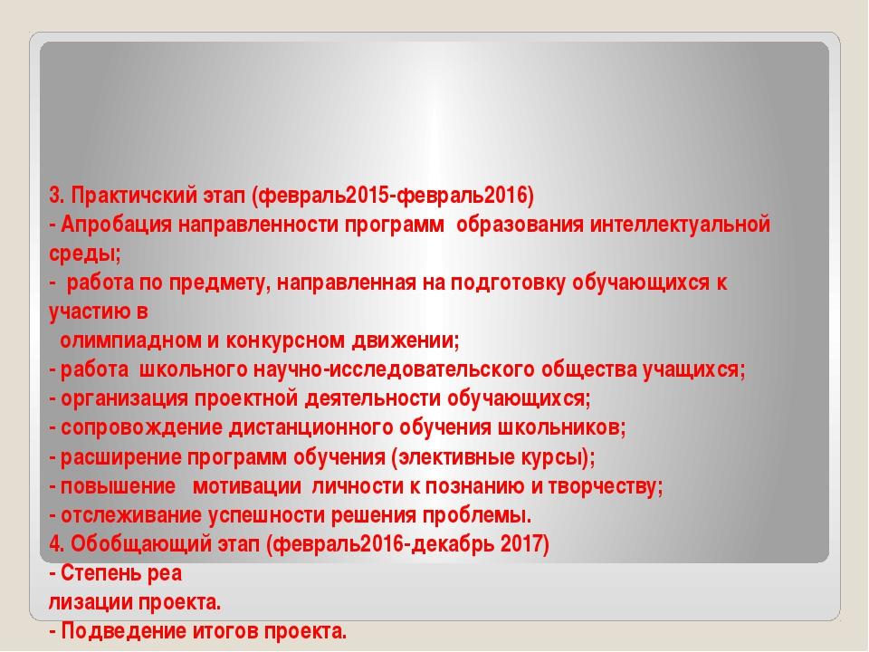 3. Практичский этап (февраль2015-февраль2016) - Апробация направленности про...