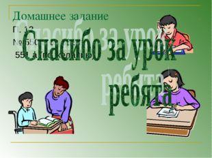 Домашнее задание П. 13 № 550 а,б ; 553 а 551 а (по желанию)