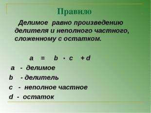 Правило Делимое равно произведению делителя и неполного частного, сложенному