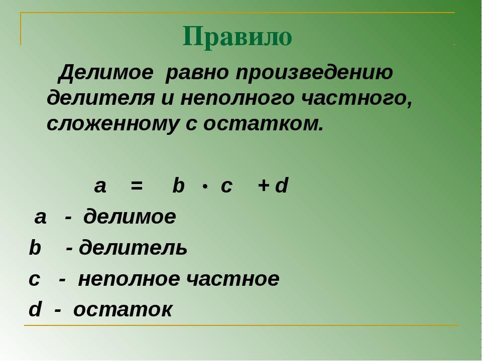 Правило Делимое равно произведению делителя и неполного частного, сложенному...