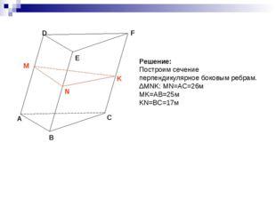 Решение: Построим сечение перпендикулярное боковым ребрам. ΔMNK: MN=AC=26м MK