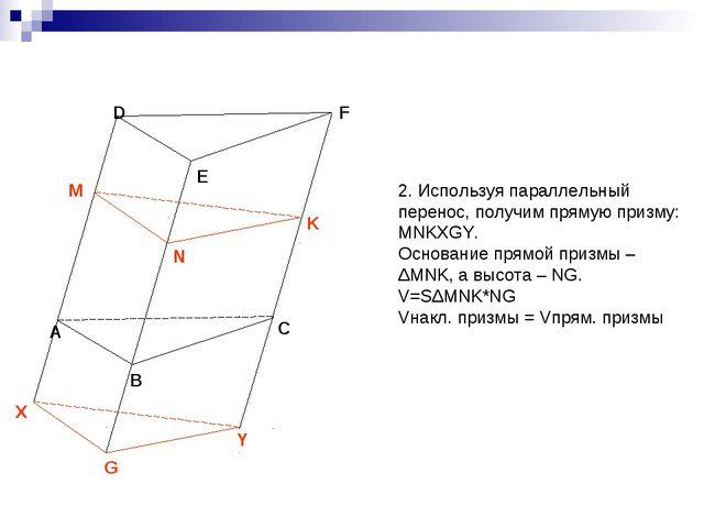 2. Используя параллельный перенос, получим прямую призму: MNKXGY. Основание п...