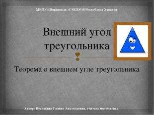 Внешний угол треугольника Теорема о внешнем угле треугольника МБОУ»Ширинская