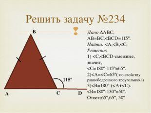 Решить задачу №234 Дано:ΔABC, AB=BC,