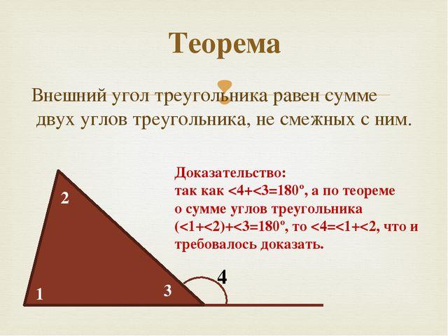 Теорема Внешний угол треугольника равен сумме двух углов треугольника, не сме...