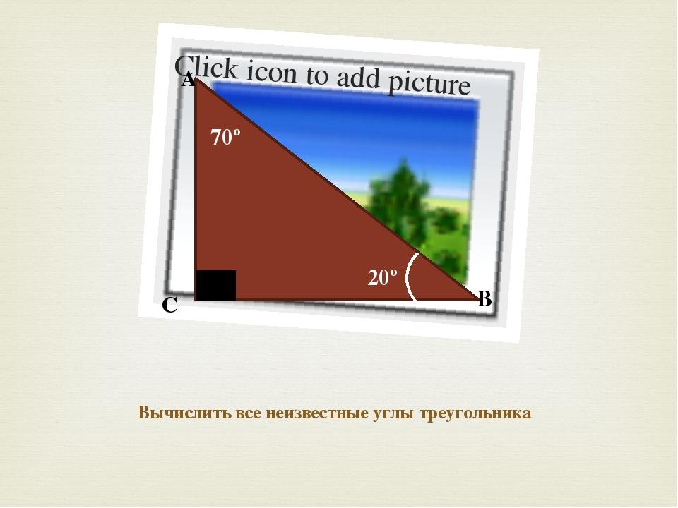 Вычислить все неизвестные углы треугольника A B C 20º 70º