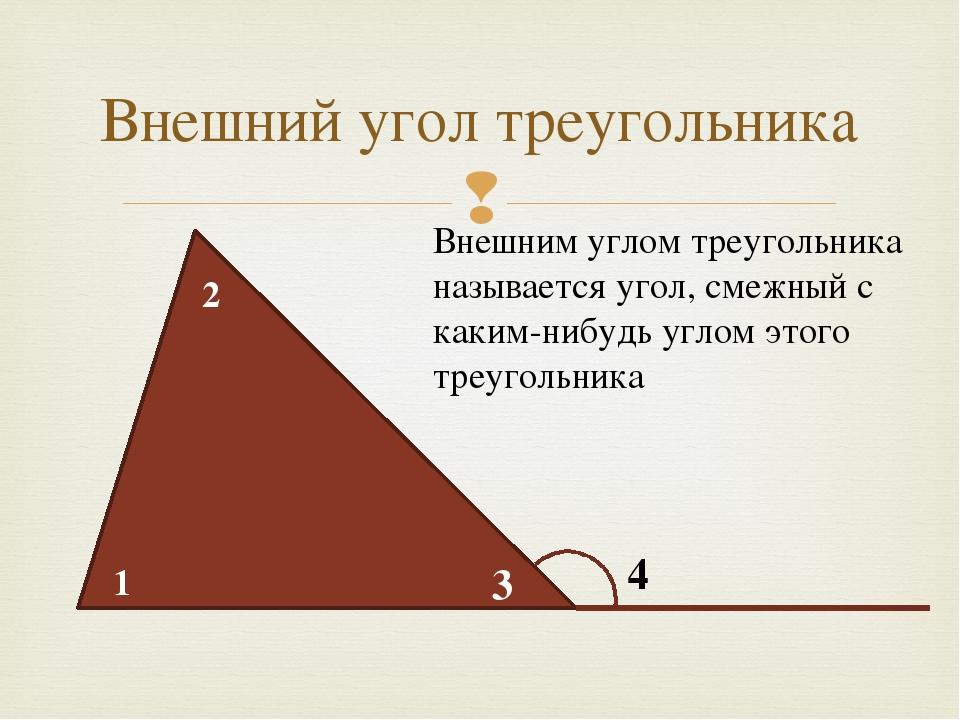 Внешний угол треугольника 1 2 3 4 Внешним углом треугольника называется угол,...
