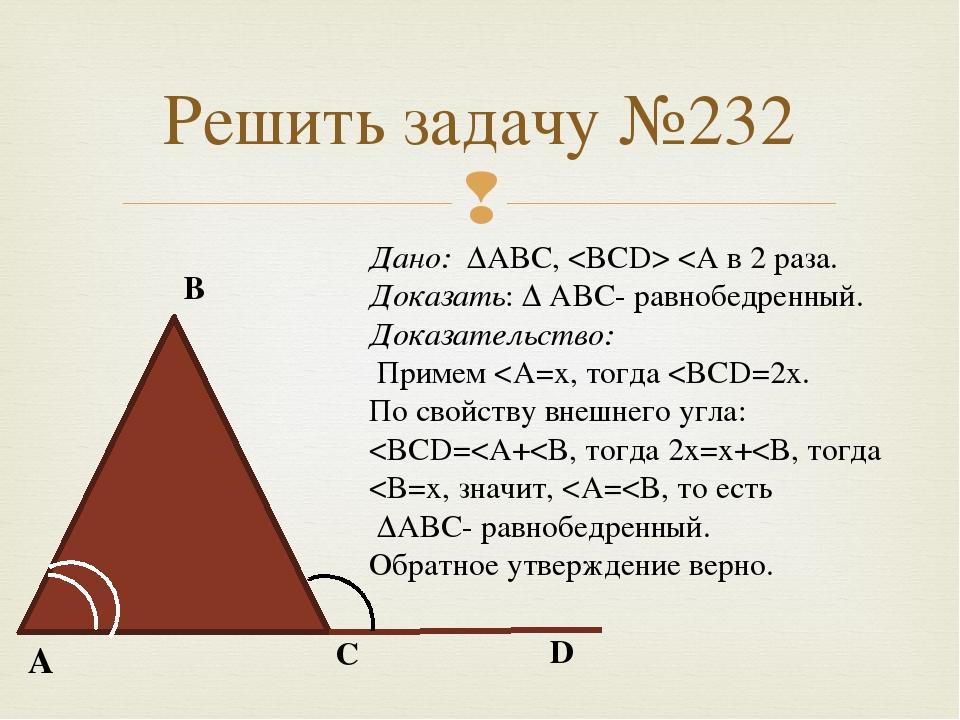 Решить задачу №232 Дано: ΔABC,