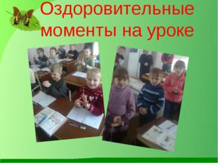 Оздоровительные моменты на уроке