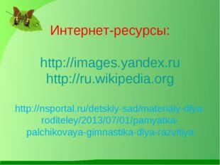 Интернет-ресурсы: http://images.yandex.ru http://ru.wikipedia.org http://nspo