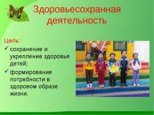 Здоровьесохранная деятельность Цель: сохранение и укрепление здоровья детей;