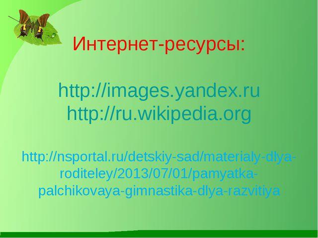 Интернет-ресурсы: http://images.yandex.ru http://ru.wikipedia.org http://nspo...