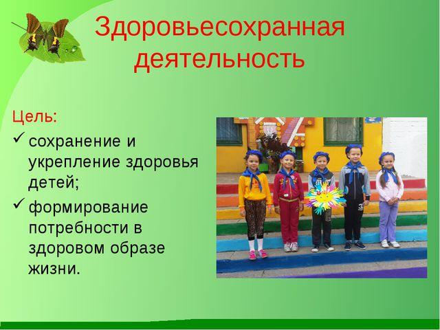 Здоровьесохранная деятельность Цель: сохранение и укрепление здоровья детей;...