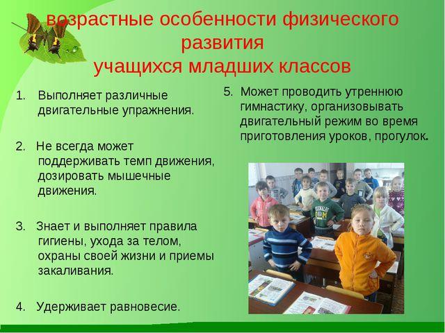 возрастные особенности физического развития учащихся младших классов 5. Может...