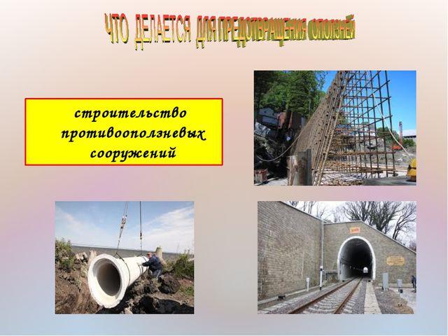 строительство противооползневых сооружений