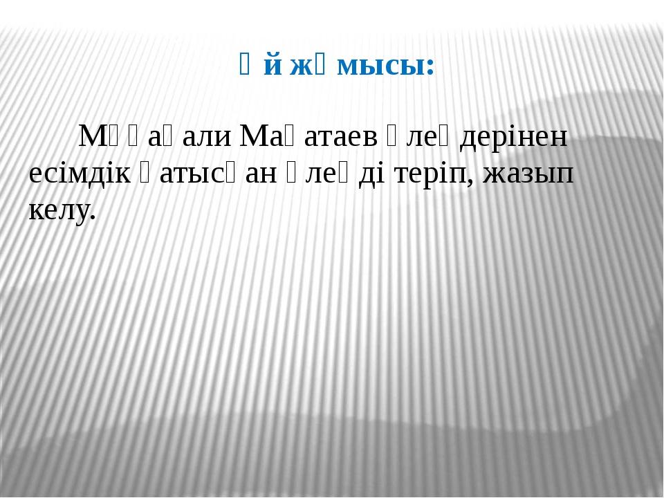 Үй жұмысы: Мұқағали Мақатаев өлеңдерінен есімдік қатысқан өлеңді теріп, жазып...