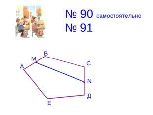 № 90 самостоятельно № 91 А В С Д Е М N
