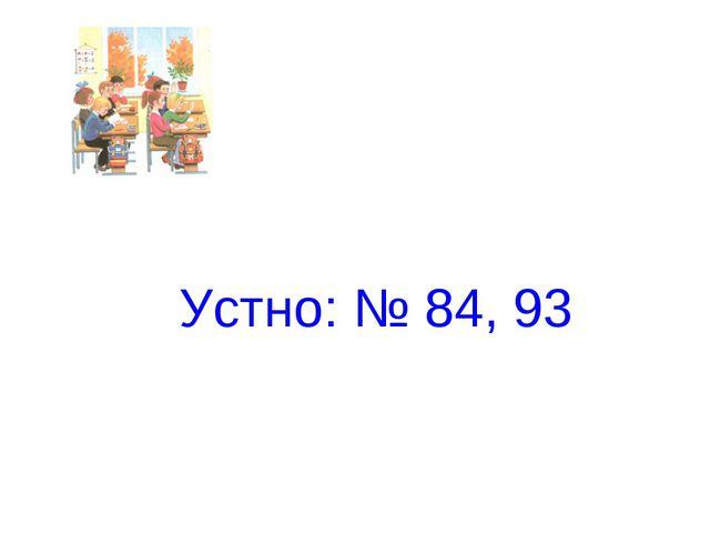 Устно: № 84, 93