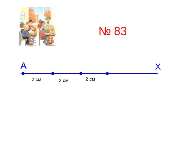 № 83 А Х 2 см 2 см 2 см