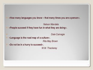 «How many languages you know – that many times you are a person». Nelson Man