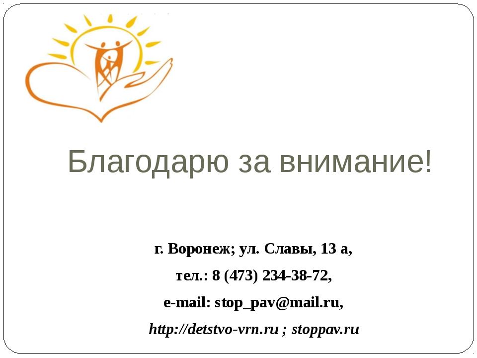 Благодарю за внимание! г. Воронеж; ул. Славы, 13 а, тел.: 8 (473) 234-38-72,...