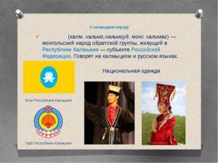 О калмыцком народе Калмы́ки(калм.хальмг,хальмгуд,монг.халимаг)—монгольс