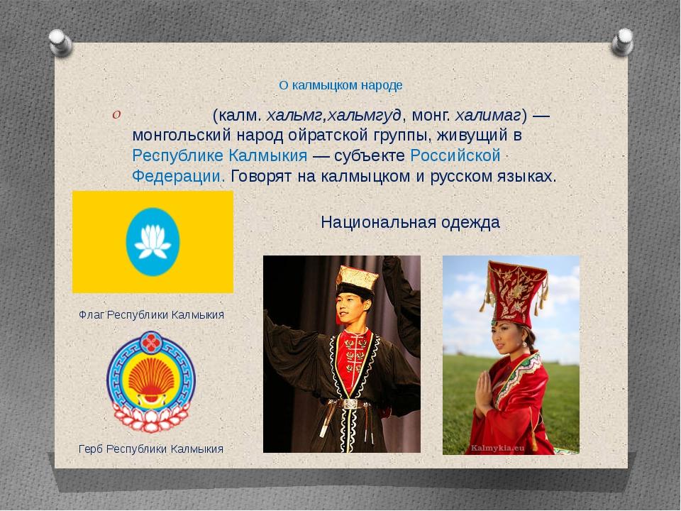 О калмыцком народе Калмы́ки(калм.хальмг,хальмгуд,монг.халимаг)—монгольс...