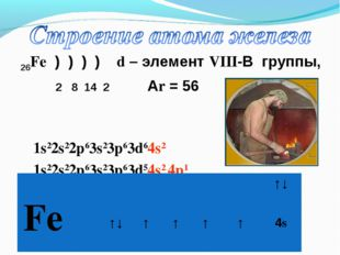 26Fe ) ) ) ) d – элемент VIII-В группы, 2 8 14 2 Аr = 56 1s22s22p63s23p63d64s