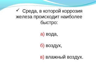 Среда, в которой коррозия железа происходит наиболее быстро: а) вода, б) воз
