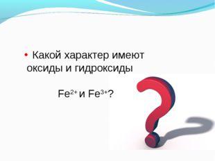 Какой характер имеют оксиды и гидроксиды Fe2+ и Fe3+?