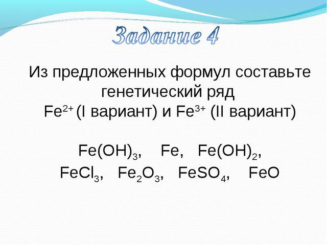 Из предложенных формул составьте генетический ряд Fe2+ (I вариант) и Fe3+ (II...