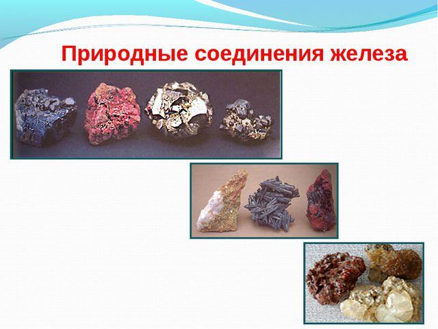 Природные соединения железа