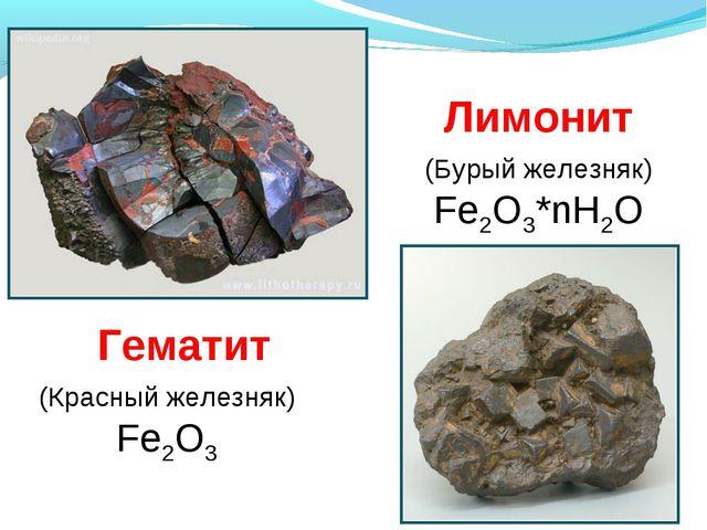 (Красный железняк) Fe2O3 (Бурый железняк) Fe2O3*nH2O Гематит Лимонит