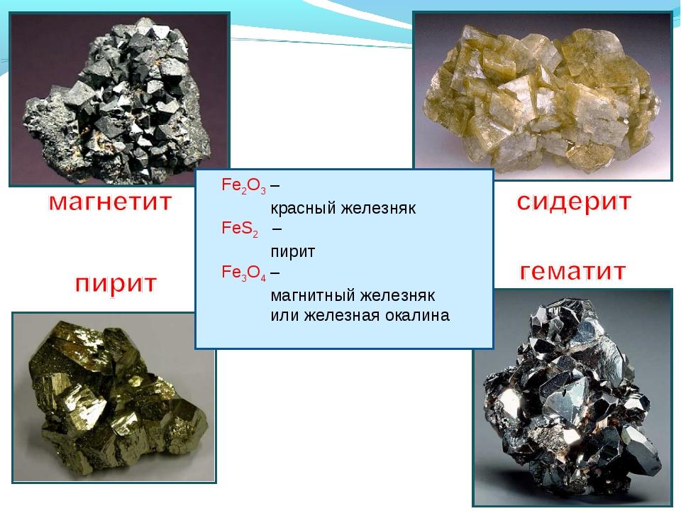 Fe2O3 – красный железняк FeS2 – пирит Fe3O4 – магнитный железняк или жел...