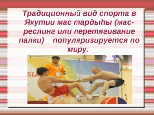 Традиционный вид спорта в Якутии мас тардыhы (мас-реслинг или перетягивание