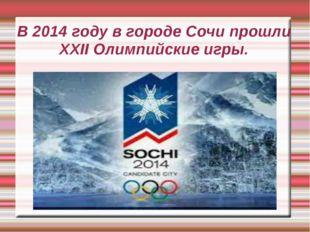 В 2014 году в городе Сочи прошли ХХII Олимпийские игры.