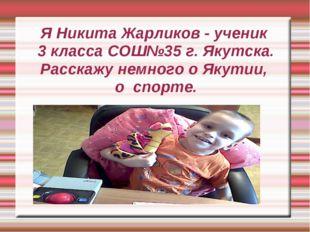 Я Никита Жарликов - ученик 3 класса СОШ№35 г. Якутска. Расскажу немного о Як