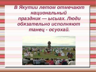 В Якутии летом отмечают национальный праздник — ысыах. Люди обязательно испо