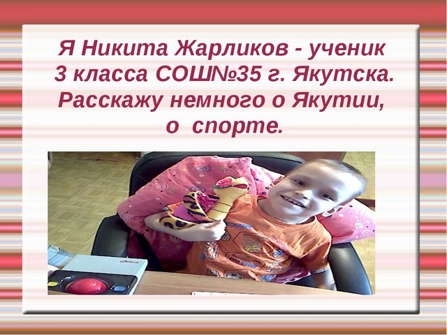 Я Никита Жарликов - ученик 3 класса СОШ№35 г. Якутска. Расскажу немного о Як...