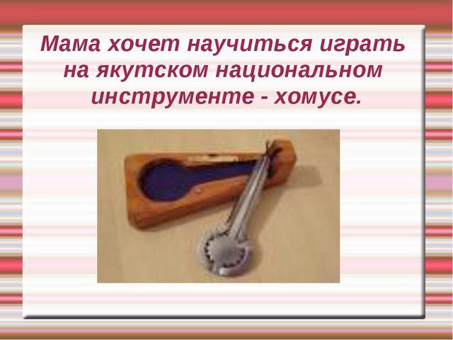 Мама хочет научиться играть на якутском национальном инструменте - хомусе.
