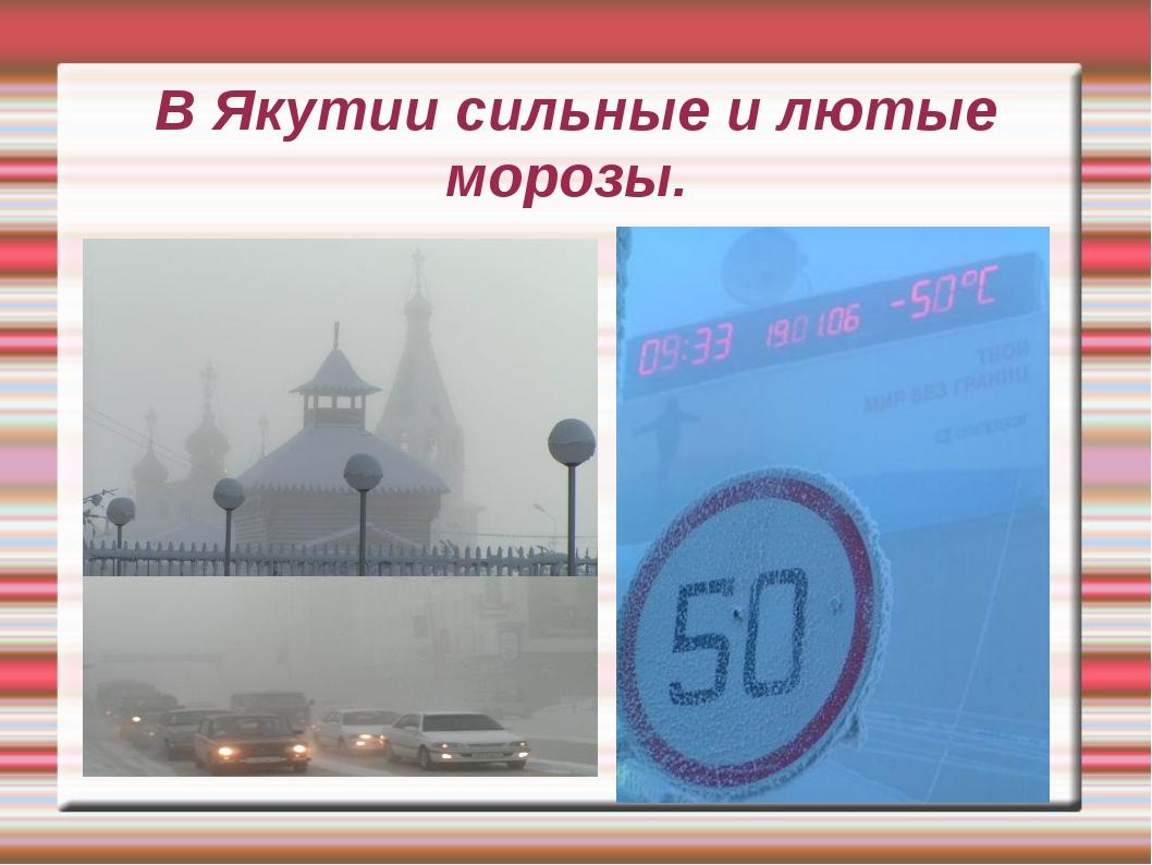 В Якутии сильные и лютые морозы.