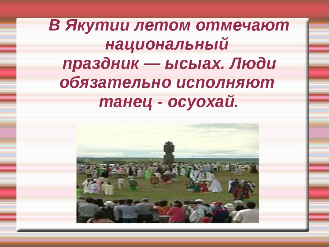В Якутии летом отмечают национальный праздник — ысыах. Люди обязательно испо...