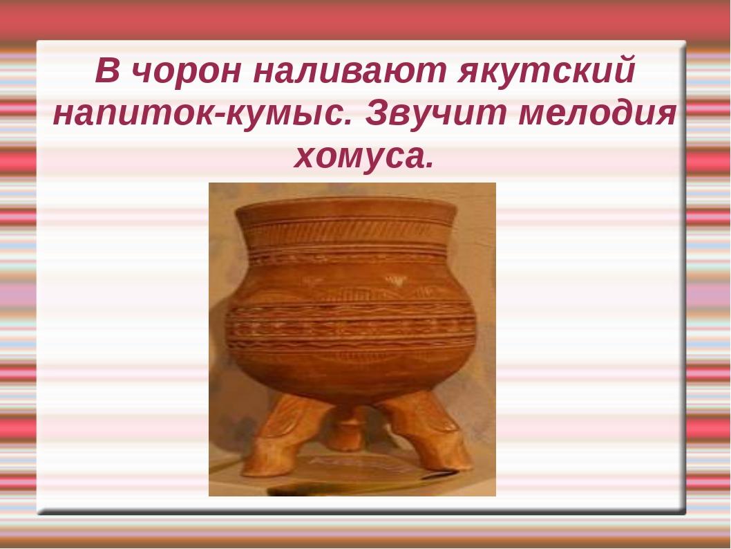 В чорон наливают якутский напиток-кумыс. Звучит мелодия хомуса.