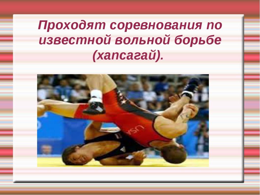 Проходят соревнования по известной вольной борьбе (хапсагай).