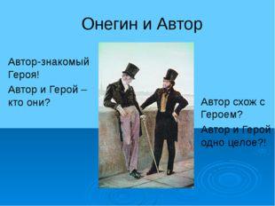 Онегин и Автор Автор-знакомый Героя! Автор и Герой –кто они? Автор схож с Гер