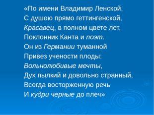 «По имени Владимир Ленской, С душою прямо геттингенской, Красавец, в полном ц
