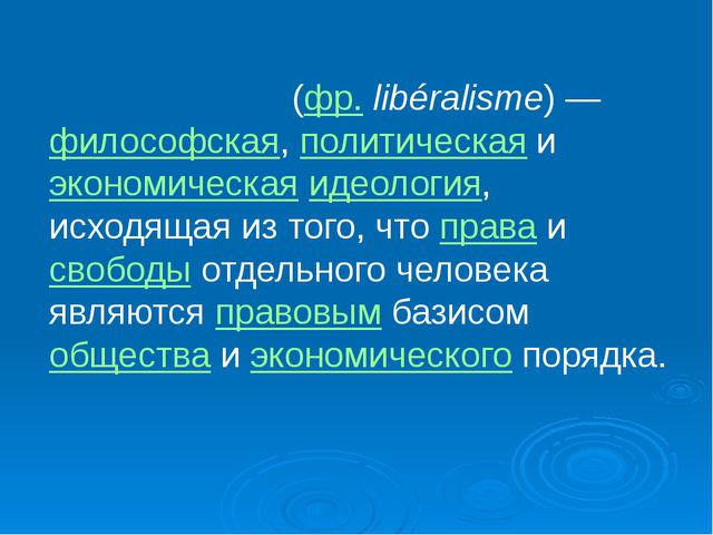 Либерали́зм (фр.libéralisme)— философская, политическая и экономическая иде...