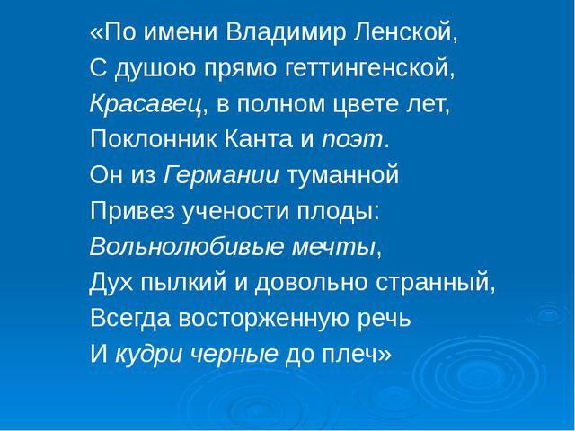 «По имени Владимир Ленской, С душою прямо геттингенской, Красавец, в полном ц...